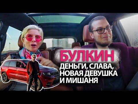 Саня Булкин про новую девушку, Мишаню, деньги и славу/ Интервью Somanyhorses.ru