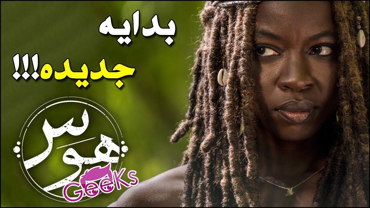 الموتى السائرون الموسم الخامس الحلقة 1