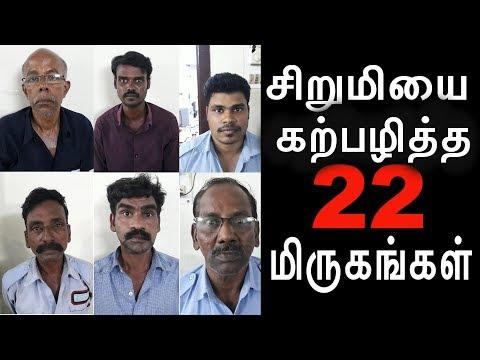 சிறுமியை கற்பழித்த  22  மிருகங்கள் I Justice for Chennai Girl I Sunnyvale Apartment in Ayanavaram
