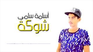 Oussama Sami - Chouka (EXCLUSIVE Audio)(اسامة سامي ـ شوكة(حصريا