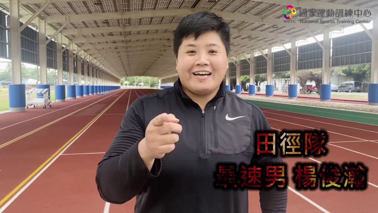 國家奧運培訓隊為國家防疫隊加油 林家瑩 - YouTube