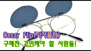 Cesar Flip(시저플립)  선글라스 구매전 필첵 …