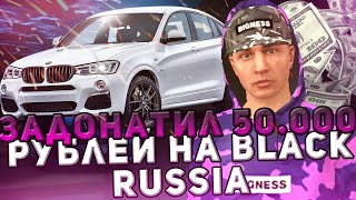 ⚡Задонатил 50.000₽ на Black Russia CRMP Mobile⚡ КАК МНОГО ЗАРАБОТАТЬ НА БЛЭК РАША КРМП МОБАЙЛ? ⚡