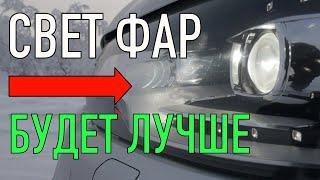 Фары автомобиля ПОСЛЕ ЭТОГО светить будут лучше!!