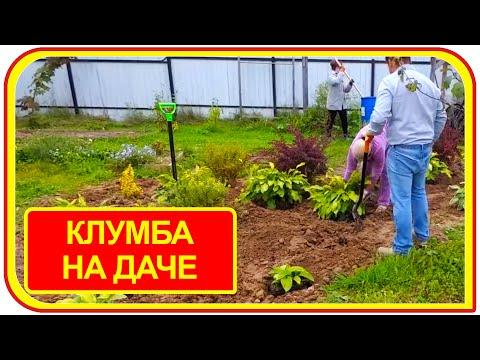Как сделать клумбу своими руками в саду на даче. Делаем цветник на загородном участке