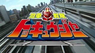 【新番組予告】烈車戦隊トッキュウジャー <2月16日放送開始>