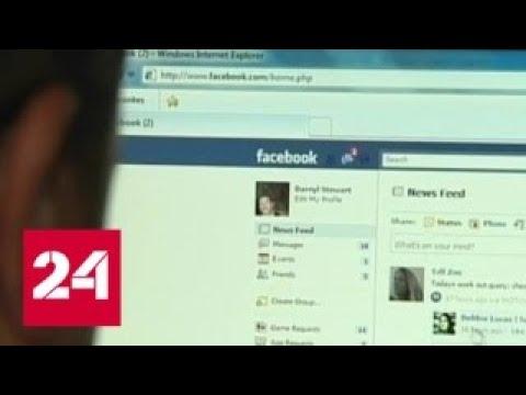 Уязвимость в Facebook затронула 50 миллионов пользователей - Россия 24