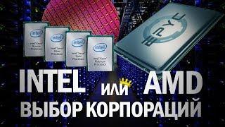 Intel vs AMD: серверная битва, цены на видеокарты, крипта  и консоли, ну и про мобилки