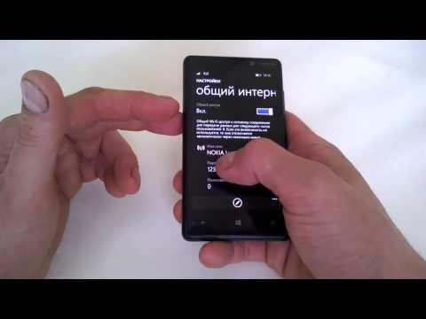 Как раздавать интернет с Windows Phone!