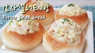 든든하고 맛있는 감자샐러드빵 만들기 Potato sal…