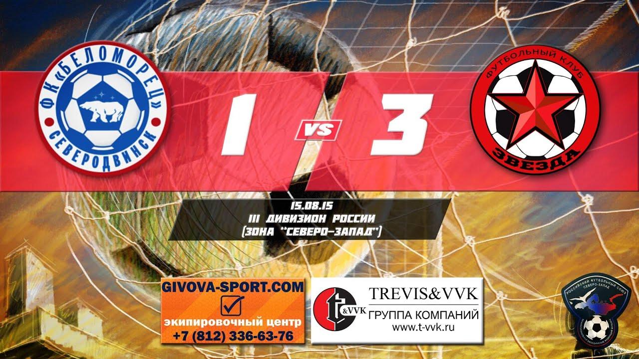 1 дивизион по футболу: