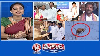 CM KCR-APs RDS Project Works | Regional Ring Road In Hyderabad | MLC Elections | V6 Teenmaar News