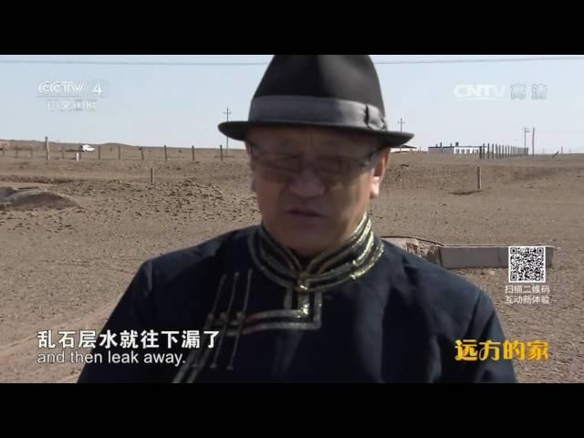 长城内外(167)荒原寻古  【1080P】