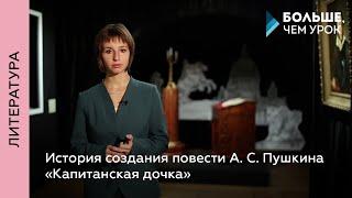 История создания повести А.С. Пушкина  «Капитанская дочка»