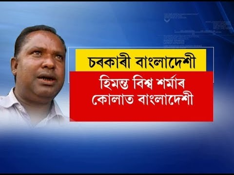 'Bangladeshi' getting salary from Assam govt.
