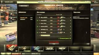 World tanks орущий командир командный бой  ,прикол wot 1 видео