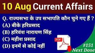 Next Dose #151| 10 August 2018 Current Affairs | Daily Current Affairs | Current Affairs In Hindi