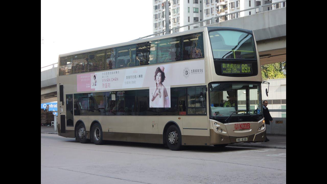 Hong Kong Bus KMB ATEE2 @ 89X 九龍巴士 Alexander Dennis Enviro500 沙田鐵路站 - 觀塘鐵路站 - YouTube