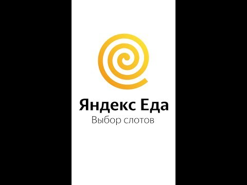 Яндекс.Еда — Инструкция для курьеров: Как начать и закончить смену V4.3.1f