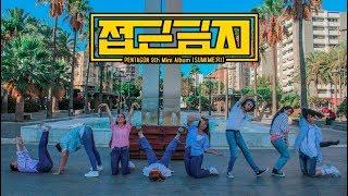 [1theK Dance Cover Contest] PENTAGON (펜타곤) - Humph! (접근금지) (Prod. By GIRIBOY (기리보이)