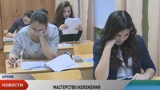 Лучшие сочинения учащихся НАО представят регион в финале Всероссийского конкурса сочинений