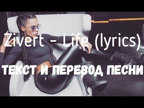Zivert - Life (lyrics текст и перевод песни)