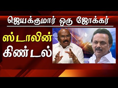 inx media case p chidambaram arrested DMK leader  MK Stalin reacts tamil news   as cbi arrested former union finance minister p chidambaram last night the congress, The DMK President and leader of opposition of Tamil Nadu legislative assembly MK Stalin told the media that the way in which Chidambaram was arrested shows it was the case politically motivated and the arrest was to revenge P Chidambaram he also said that not to ask any question about Minister Jayakumar who is a joker.       For More tamil news, tamil news today, latest tamil news, kollywood news, kollywood tamil news Please Subscribe to red pix 24x7 https://goo.gl/bzRyDm red pix 24x7 is online tv news channel and a free online tv