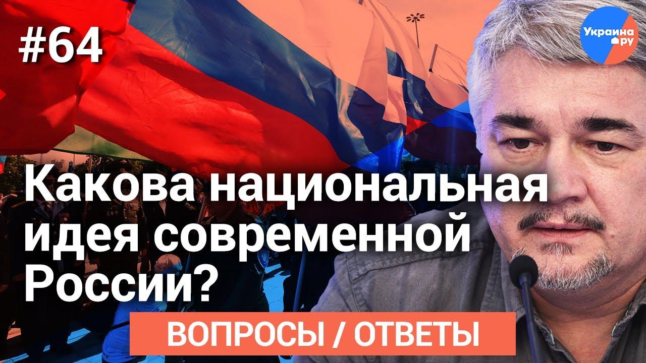 #Ищенко отвечает на вопросы зрителей 64 /// Национальная идея России: что это такое и нужна ли она?
