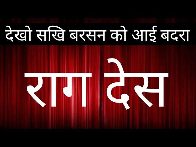 Desh Raag - Dekho Sakhi Barasan Ko Aayi Badara || Harmonium Lessons