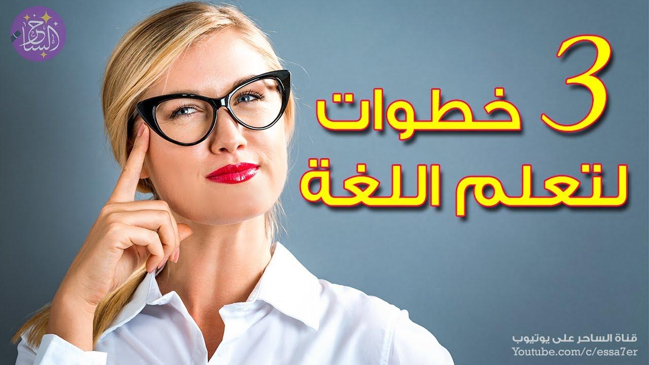 تعلم اللغة بدون معلم! 3 خطوات أساسية لإتقان اللغة الانجليزية أو أي لغة تريد تعلمها