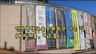 인천학생교육문화회관 가는 길