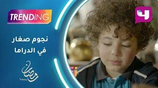 نجوم صغار لفتوا الانظار في دراما رمضان 2019