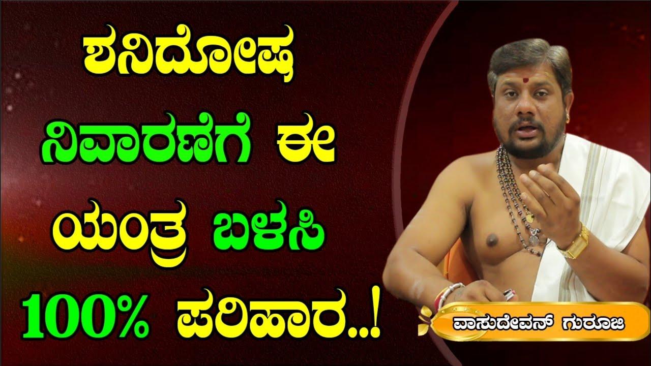 ಶನಿದೋಷಕ್ಕೆ ಶಾಶ್ವತ ಪರಿಹಾರ ಈ ಯಂತ್ರ..! | Shani Dosha Yantra | Vasudevan | Newzalert