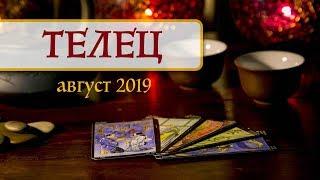 ТЕЛЕЦ - ПОДРОБНЫЙ ТАРО-прогноз на АВГУСТ 2019. Расклад на Таро.