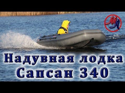 Надувная моторная лодка Сапсан 340