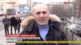 Магомед Толбоев Любой Хакер Может взломать Любой Самолет !!! самолет разбился на юге франции