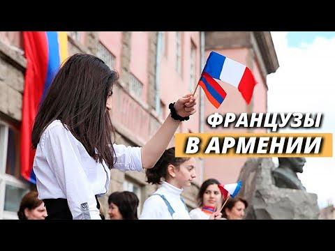 Франция для Армении. Почему французы любят Армению и считают ее безопасной? || Наши иностранцы