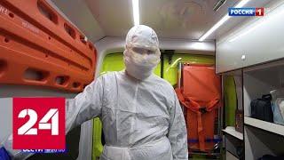Как изолировать коронавирус: Россия принимает меры предосторожности - Россия 24