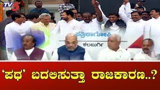 ಸಂಕ್ರಾಂತಿಗೆ 'ಪಥ' ಬದಲಿಸುತ್ತಾ ರಾಜಕಾರಣ..? | Congress Jds Alliance | TV5 Kannada