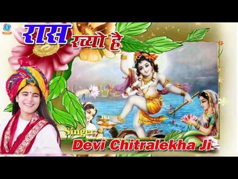 रास रच्यो है   Raas Rachyo Hai   Popular Krishna Bhajan 2016   Devi Chitralekha Ji