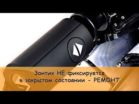 Автоматический зонт - заклинило кнопку, решение проблемы. - YouTube