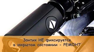 Ремонт парасольки - якщо не складається стовбур