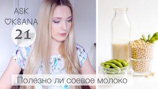 Полезно ли соевое молоко?