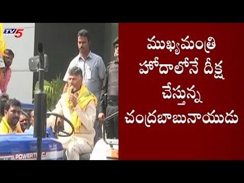 Heavy Arrangements For CM Chandrababu's Hunger Strike In Delhi | TV5 News