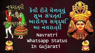 #Navratri#whatsapp#Status#Gujarati #Video 2018#Maa Durga #Status#Whatsapp Video#Navratri status