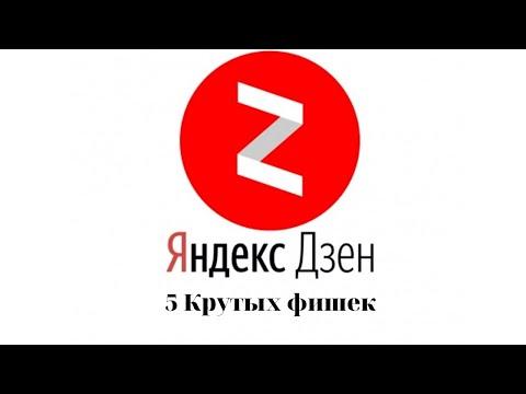 5 ФИШЕК ПРИЛОЖЕНИЯ Яндекс.Дзен, О КОТОРЫХ ВЫ НЕ ЗНАЛИ!