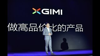 XGIMI 2018 New Product Announcement