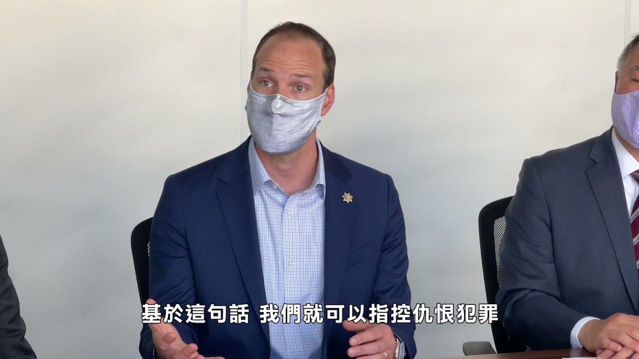 三藩市:博徹思現身商討亞裔仇恨及公共問題 示威者樓下抗議