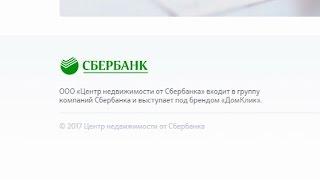 видео Жилищный кредит Сбербанка России