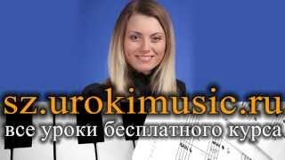 vse.urokimusic.ru Би 2 Мой рок н ролл. Как играть на синтезаторе - для начинающих. Аккорды. Разбор